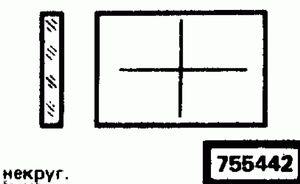 Код классификатора ЕСКД 755442