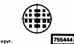 Код классификатора ЕСКД 755444