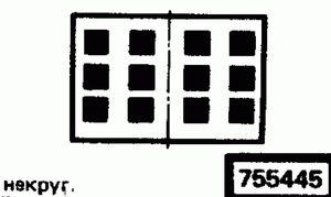 Код классификатора ЕСКД 755445