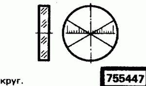 Код классификатора ЕСКД 755447