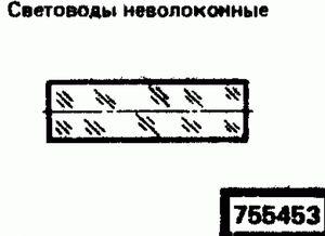 Код классификатора ЕСКД 755453