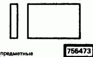 Код классификатора ЕСКД 755473
