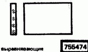 Код классификатора ЕСКД 755474
