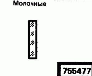 Код классификатора ЕСКД 755477