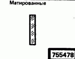 Код классификатора ЕСКД 755478