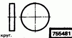Код классификатора ЕСКД 755481