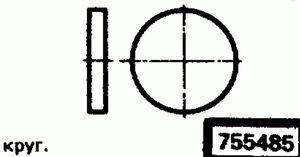 Код классификатора ЕСКД 755485