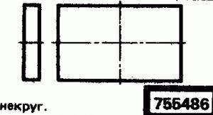 Код классификатора ЕСКД 755486