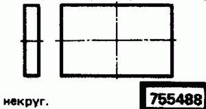 Код классификатора ЕСКД 755488