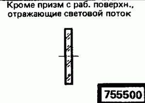 Код классификатора ЕСКД 7555