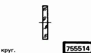Код классификатора ЕСКД 755514
