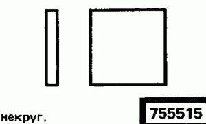Код классификатора ЕСКД 755515