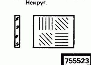 Код классификатора ЕСКД 755523