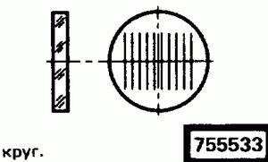 Код классификатора ЕСКД 755533