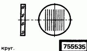 Код классификатора ЕСКД 755535