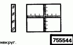 Код классификатора ЕСКД 755544