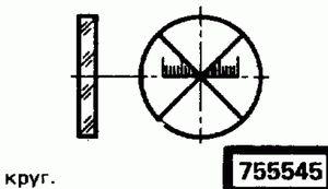Код классификатора ЕСКД 755545