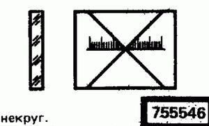 Код классификатора ЕСКД 755546