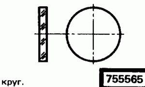 Код классификатора ЕСКД 755565