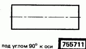 Код классификатора ЕСКД 755711