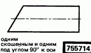 Код классификатора ЕСКД 755714