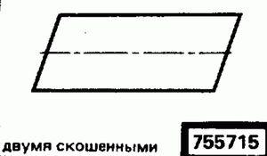 Код классификатора ЕСКД 755715