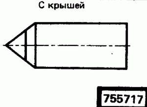 Код классификатора ЕСКД 755717