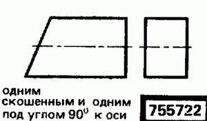 Код классификатора ЕСКД 755722