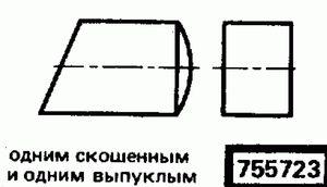 Код классификатора ЕСКД 755723
