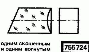 Код классификатора ЕСКД 755724