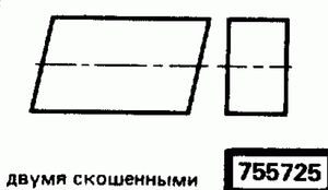 Код классификатора ЕСКД 755725
