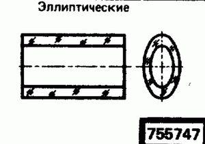 Код классификатора ЕСКД 755747