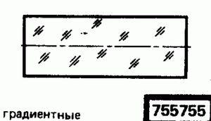 Код классификатора ЕСКД 755755