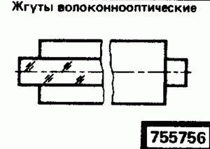 Код классификатора ЕСКД 755756
