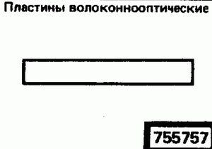 Код классификатора ЕСКД 755757