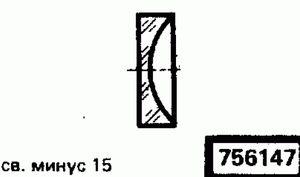 Код классификатора ЕСКД 756147