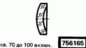Код классификатора ЕСКД 756165