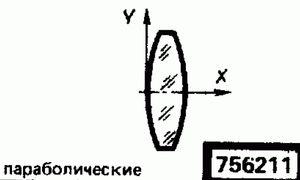Код классификатора ЕСКД 756211