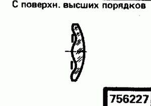 Код классификатора ЕСКД 756227