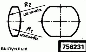 Код классификатора ЕСКД 756231