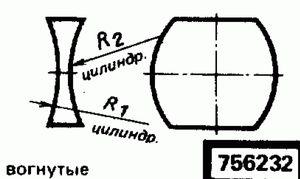 Код классификатора ЕСКД 756232