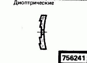 Код классификатора ЕСКД 756241