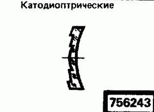 ��� �������������� ���� 756243
