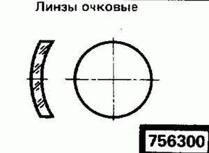 Код классификатора ЕСКД 7563