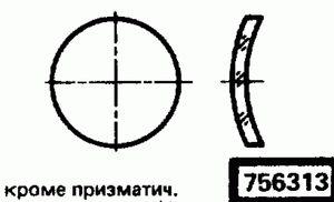 Код классификатора ЕСКД 756313