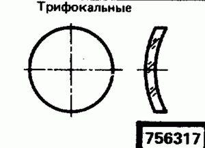 Код классификатора ЕСКД 756317