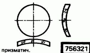 Код классификатора ЕСКД 756321
