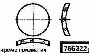 Код классификатора ЕСКД 756322