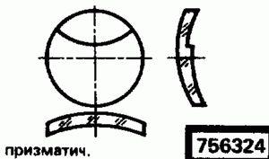 Код классификатора ЕСКД 756324