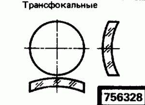Код классификатора ЕСКД 756328